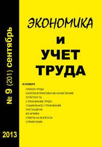 Отсутствует - Экономика и учет труда №9 (201) 2013