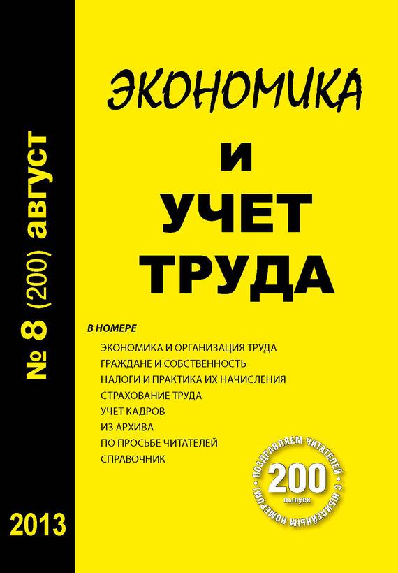 Обложка книги Экономика и учет труда №8 (200) 2013, автор Отсутствует