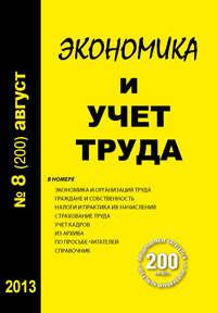 Отсутствует - Экономика и учет труда №8 (200) 2013