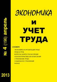 Отсутствует - Экономика и учет труда №4 (196) 2013