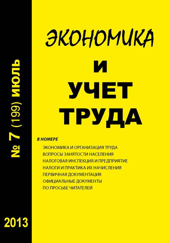 купить Отсутствует Экономика и учет труда №7 (199) 2013 недорого