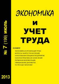 - Экономика и учет труда &#84707 (199) 2013