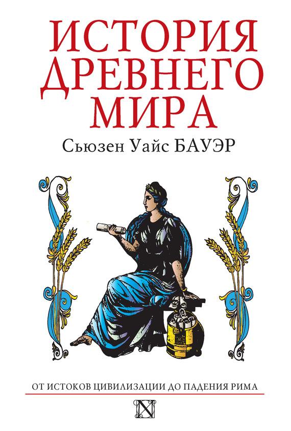 Сьюзен Бауэр - История Древнего мира. От истоков Цивилизации до падения Рима