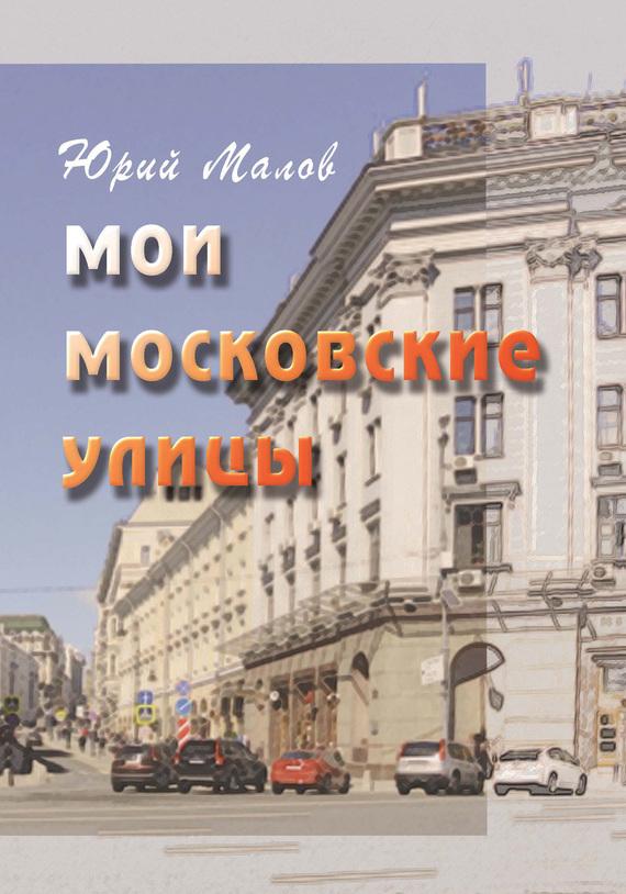 Юрий Малов