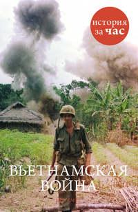 Смит, Нил  - Вьетнамская война