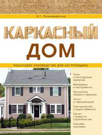 Пономаренко, В. Г.  - Каркасный дом. Пошаговое руководство для застройщика