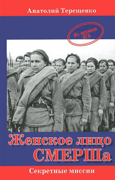 Анатолий Терещенко Женское лицо СМЕРШа книги эксмо волкодавы смерша тихая война
