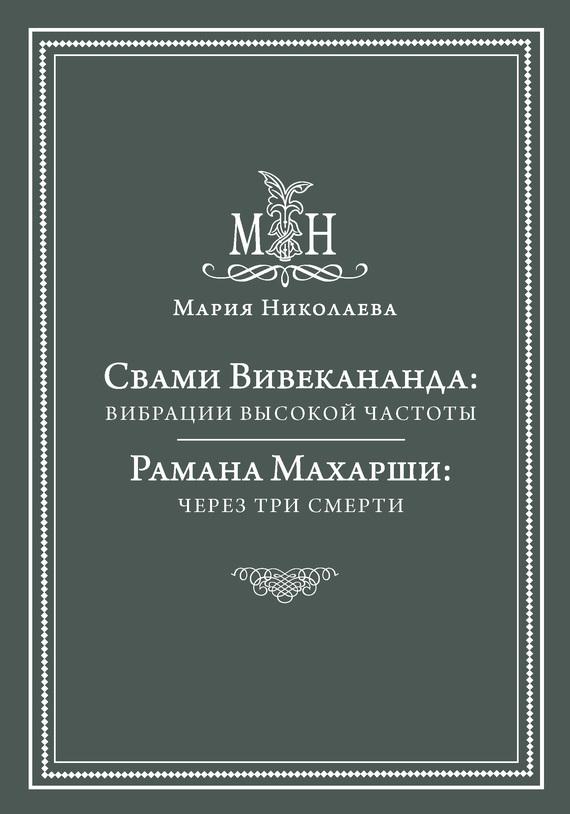 Мария Николаева - Свами Вивекананда: вибрации высокой частоты. Рамана Махарши: через три смерти (сборник)