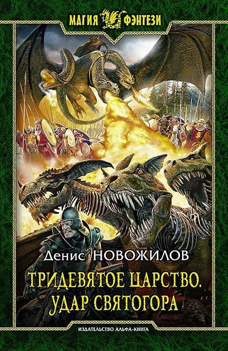 Денис Новожилов - Тридевятое царство. Удар Святогора