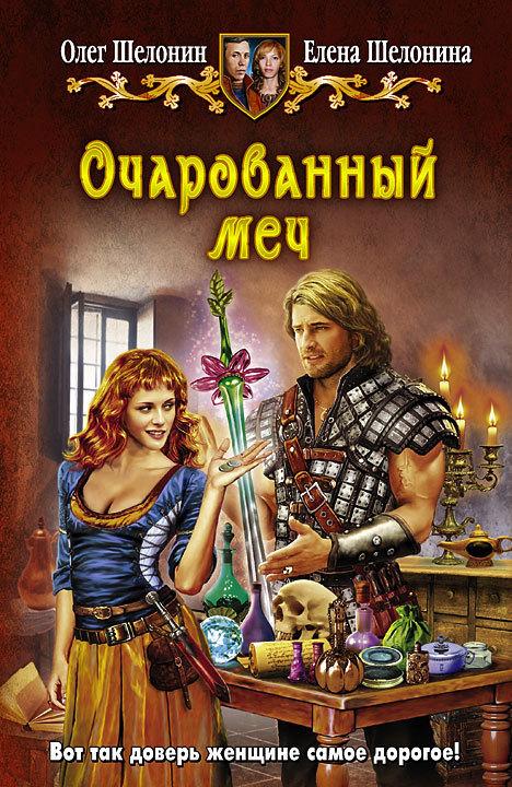 Олег Шелонин Очарованный меч олег шелонин виктор баженов серия белянин и компания комплект из 33 книг