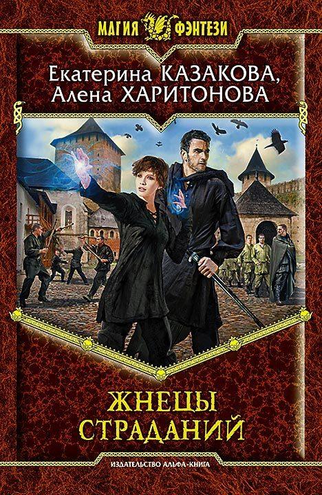 Обложка книги Жнецы Страданий, автор Харитонова, Алёна