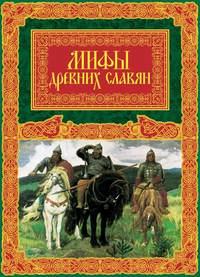 Иликаев, Александр  - Мифы древних славян