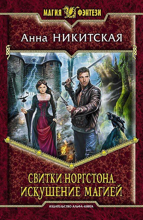 Скачать Анна Никитская бесплатно Свитки Норгстона. Искушение магией