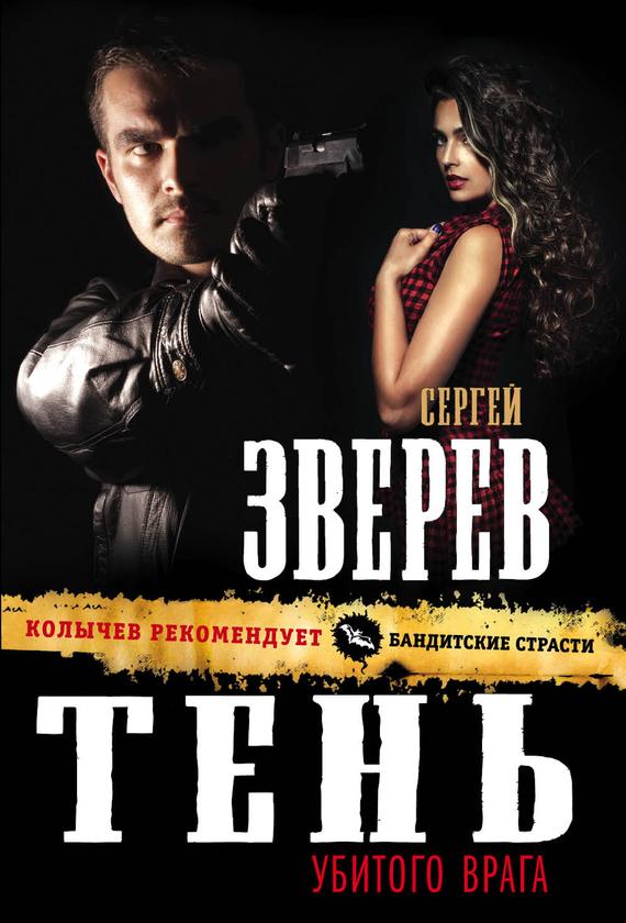 бесплатно Сергей Зверев Скачать Тень убитого врага