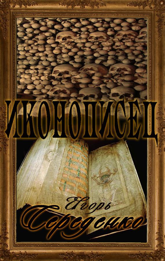 напряженная интрига в книге Игорь Середенко