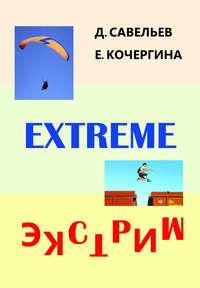 Кочергина, Елена  - Экстрим