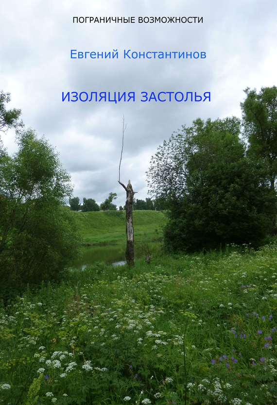 Евгений Константинов Изоляция Застолья евгений константинов витуля
