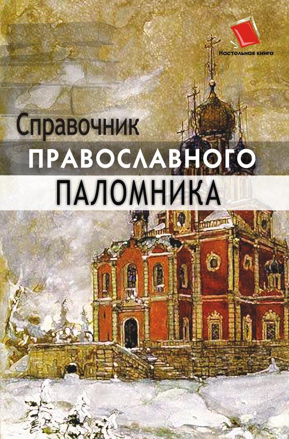 Скачать Справочник православного паломника бесплатно О. Ф. Киселева