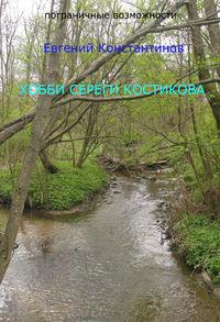 Константинов, Евгений  - Хобби Сереги Костикова
