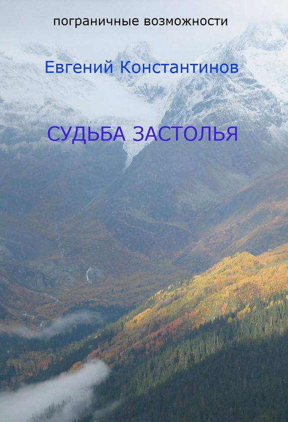 Евгений Константинов Судьба Застолья евгений константинов витуля