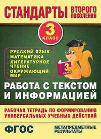 Каменкова, Н. В.  - Работа с текстом и информацией. Рабочая тетрадь по формированию универсальных учебных действий. 3 класс