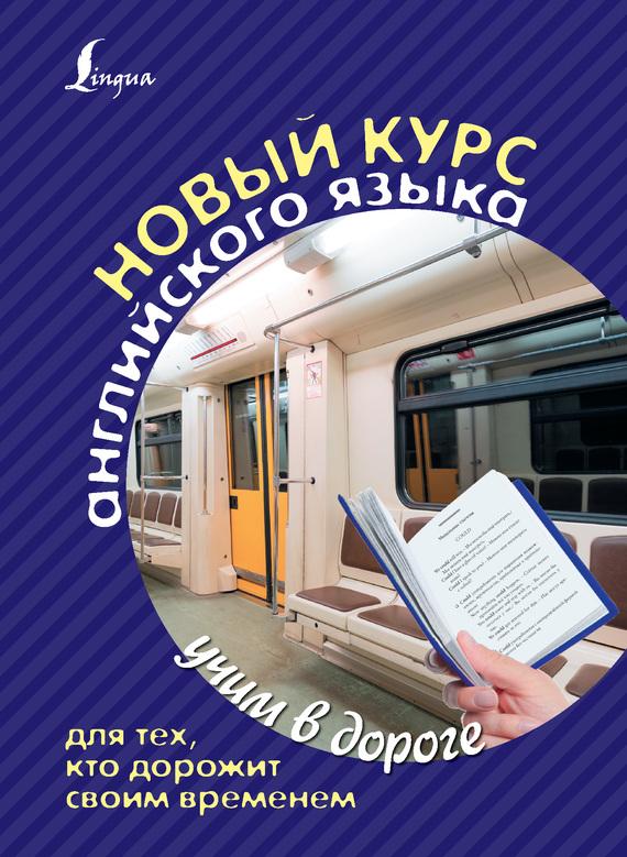 Обложка книги Новый курс английского языка для тех, кто дорожит своим временем, автор Матвеев, С. А.
