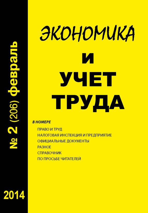 Отсутствует Экономика и учет труда №2 (206) 2014 отсутствует экономика и учет труда 2 194 2013