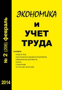 Отсутствует - Экономика и учет труда &#84702 (206) 2014