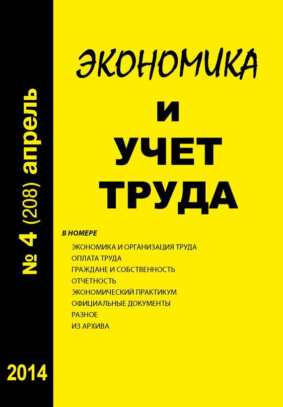 купить Отсутствует Экономика и учет труда №4 (208) 2014 недорого