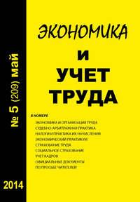 Отсутствует - Экономика и учет труда №5 (209) 2014