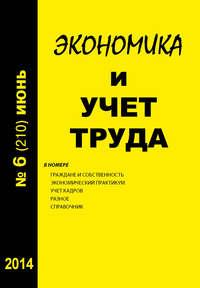 Отсутствует - Экономика и учет труда №6 (210) 2014