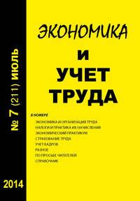 Отсутствует - Экономика и учет труда №7 (211) 2014