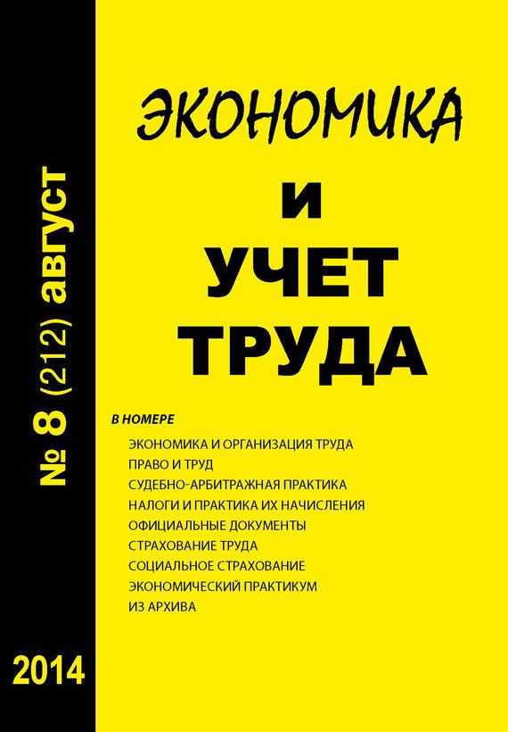 Экономика и учет труда №8 (212) 2014 от ЛитРес
