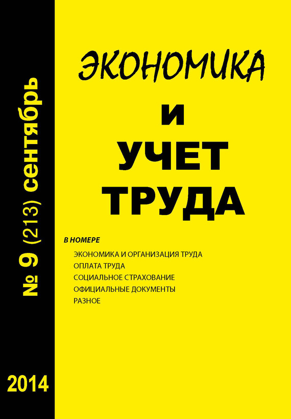 Отсутствует Экономика и учет труда №9 (213) 2014 экономика