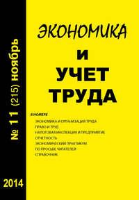 Отсутствует - Экономика и учет труда №11 (215) 2014