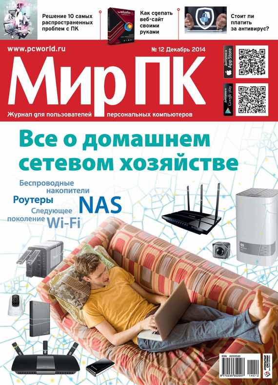 все цены на Мир ПК Журнал «Мир ПК» №12/2014 онлайн