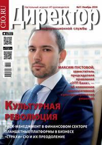 системы, Открытые  - Директор информационной службы №11/2014