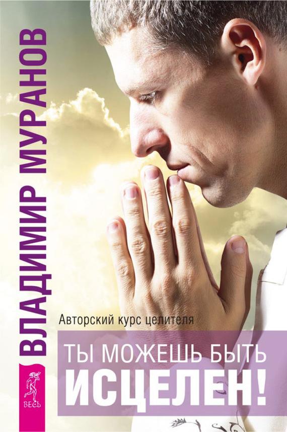 напряженная интрига в книге Владимир Муранов