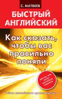 Матвеев, С. А.  - Как сказать, чтобы вас правильно поняли