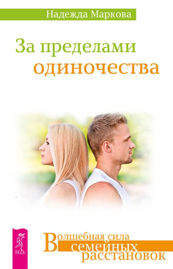 Психотерапия и консультирование
