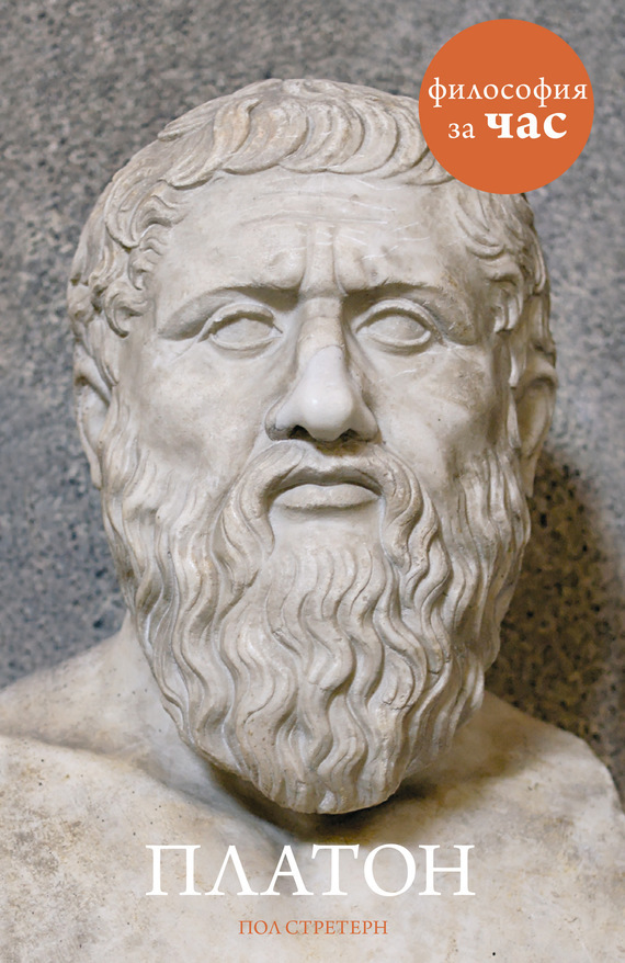 бесплатно Платон Скачать Пол Стретерн