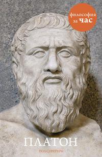 Стретерн, Пол  - Платон
