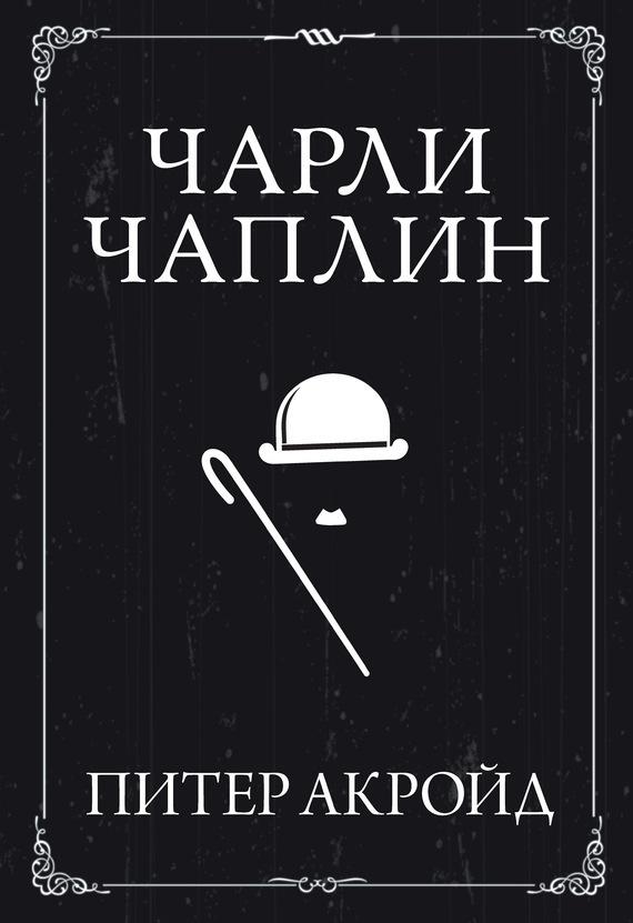 напряженная интрига в книге Питер Акройд