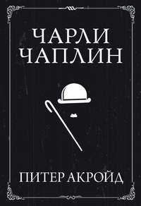 Акройд, Питер  - Чарли Чаплин