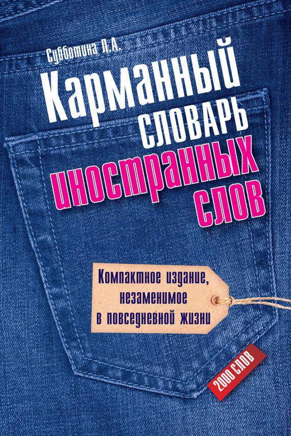 Карманный словарь иностранных слов. 2000 слов