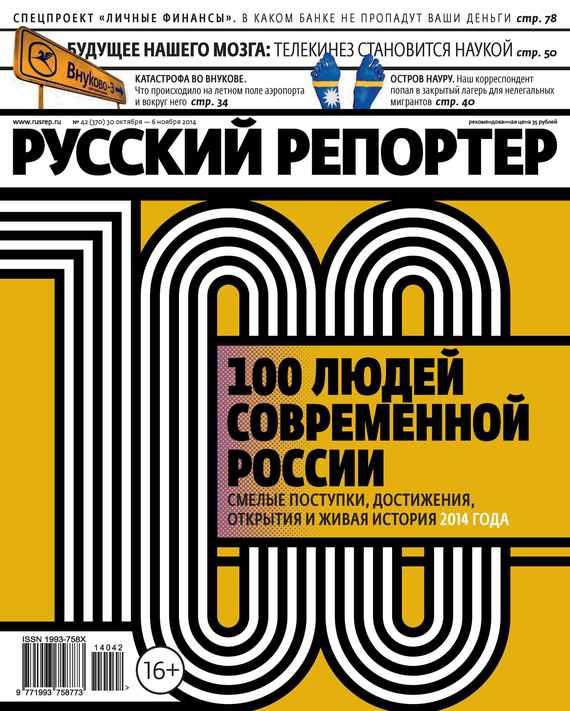 Отсутствует Русский Репортер №42/2014 отсутствует русский репортер 29 2010