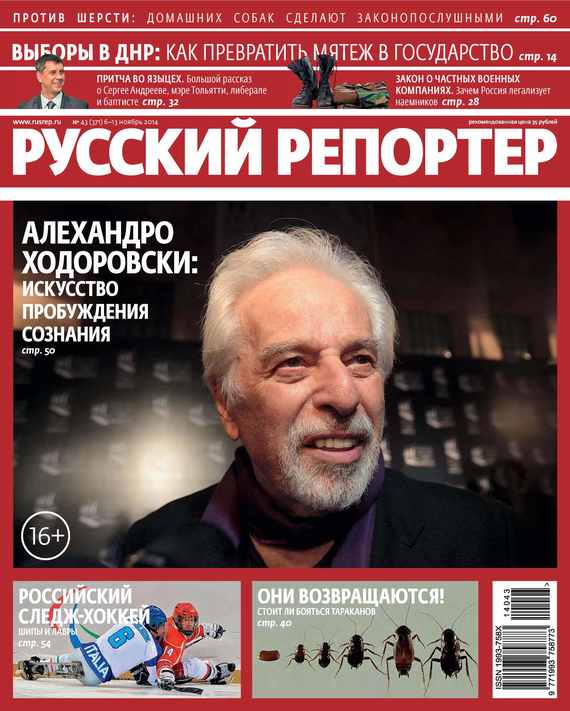 Отсутствует Русский Репортер №43/2014 русский инструмент