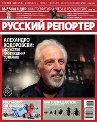 Отсутствует - Русский Репортер №43/2014