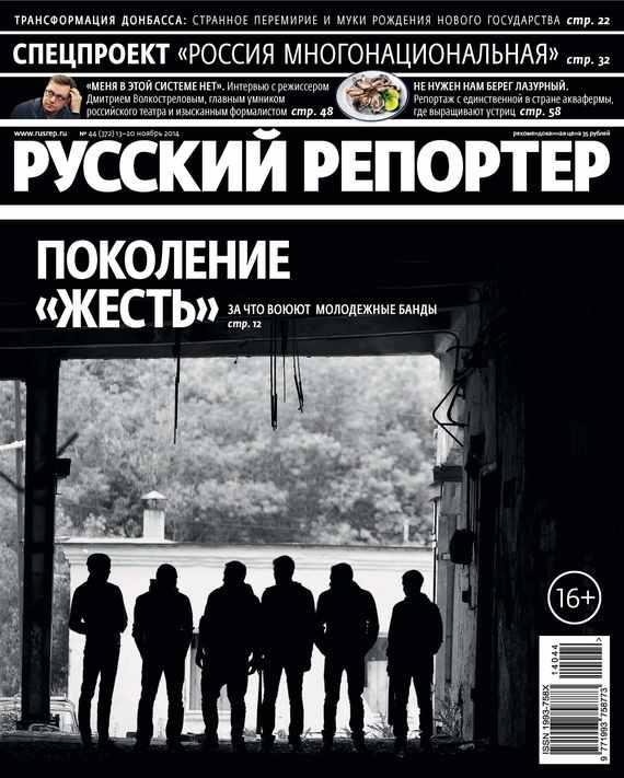 Отсутствует Русский Репортер №44/2014 русский инструмент