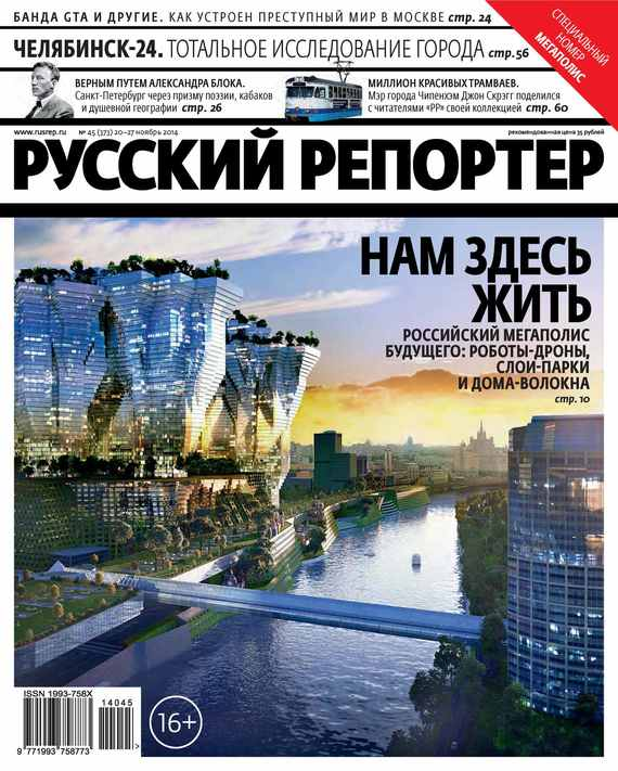 Отсутствует Русский Репортер №45/2014 dnc набор филлер для волос 3 15 мл и шелк для волос 4 10 мл